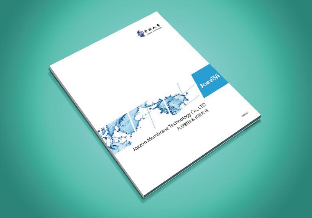 九章膜技术公司画册设计